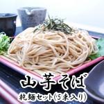 山芋そば乾麺セット(5束入)