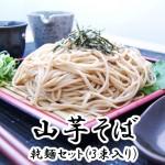山芋そば乾麺セット(3束入)