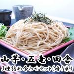 山芋・五竜・田舎3種詰め合わせセット(各1束)