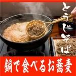 【開田高原の郷土料理】「とうじそば8人前セット」暑い夏でも、寒い冬にもふうふうしながら鍋で食べるお蕎麦