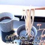 【ギフト可】木曽路御岳そば10人前セット(瓶つゆ付き)