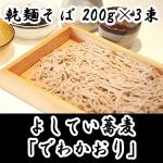 【ギフト可】よしてい蕎麦「でわかおり」 乾麺そば【200g x 3束~】