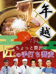 日本全国に点在する「こだわりそばを打つ老舗店」のそば。ご自宅用に!ギフトに!どうぞ。
