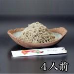 【ギフト可】DASH村で紹介!! ぼくち蕎麦 自家製そばつゆ付4人前