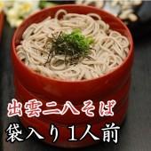 nihachi-fukuro1