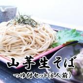yamaomo-nama-6